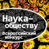 Всероссийский конкурс «Наука - обществу»