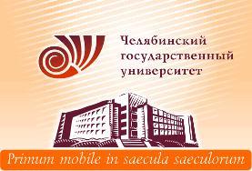 Челябинский государственный университет содействует Госкорпорации «Росатом» в реализации социально-значимого проекта.