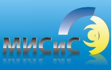 Федеральное государственное образовательное учреждение высшего профессионального образования НАЦИОНАЛЬНЫЙ ИССЛЕДОВАТЕЛЬСКИЙ ТЕХНОЛОГИЧЕСКИЙ УНИВЕРСИТЕТ «МИСиС»